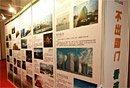图文:发布厅外的世博会各城市展厅的效果图