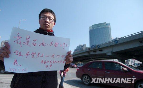 3月9日,在北京街头,从石家庄来北京找工作的小卢说,现在房价过高,让刚刚来大城市找工作的学生们压力很大,希望代表、委员们能多关注房价问题。新华社记者 郭晨 摄