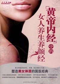 女人养颜心经小说
