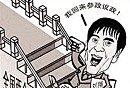 两会应不缺政治明星 希望代表星光盖刘翔(图)