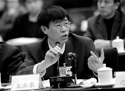 王立东委员:说真话是对委员最低要求