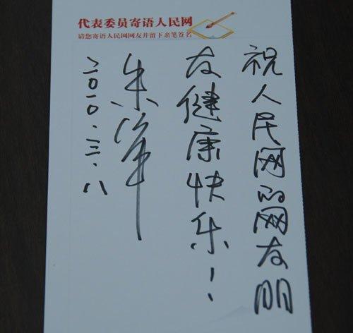 全国政协委员朱军祝福人民网网友