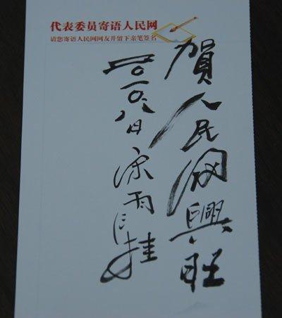 全国政协委员宋雨桂为人民网题词
