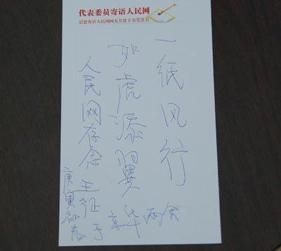 全国政协委员王征为人民网搬运(图)题词视频网图片