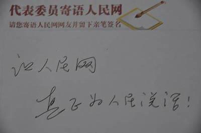 俞敏洪委员寄语人民网