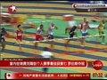 视频:室内世锦赛刘翔获第七 罗伯斯夺冠