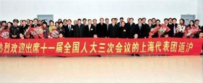 上海代表团胜利归来 所提议案全部被列入