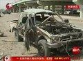视频:伊拉克发生汽车炸弹爆炸至少30余人死伤