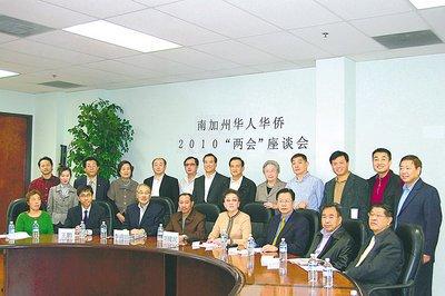 美侨界热议两会:海外华人从中国强盛中提高了尊严