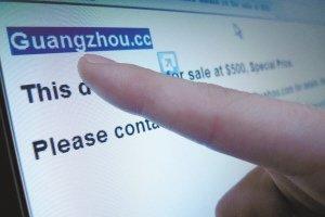 网站建设 域名注册