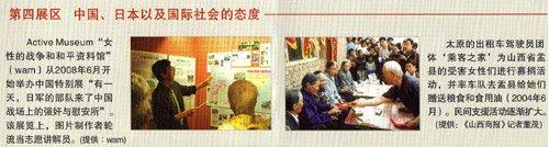 山西武乡将举办日军性暴力受害者证言座谈会
