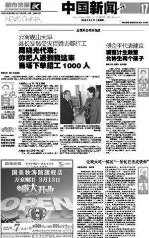 十余家浙企伸援手 云南旱区2400人赴浙江打工