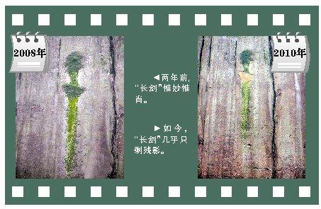 丹霞山神奇 青铜剑 神采不复