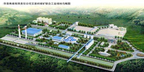 背景资料:王家岭煤矿项目