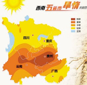 重庆天时、地利、人和皆备所受旱灾最轻(图)