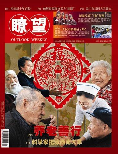 中国养老尴尬:一床难求和养老院空置现象并存