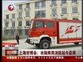 视频:水陆两用消防站启用 配备双头消防车