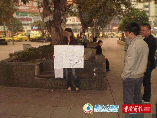 长发美女重庆街头举牌 自称要与男友冥婚(图)_第1页 ...