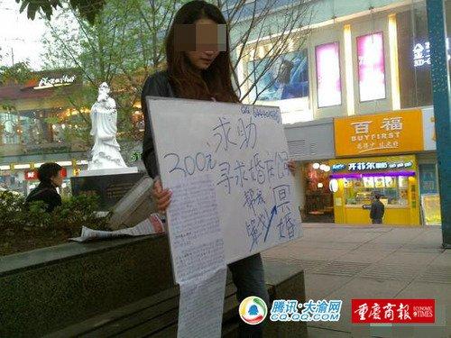 ... 重庆街头举牌 自称要与男友冥婚(图)_新闻_腾讯网