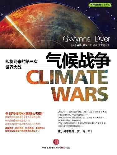 《气候战争》:即将到来的世界大战
