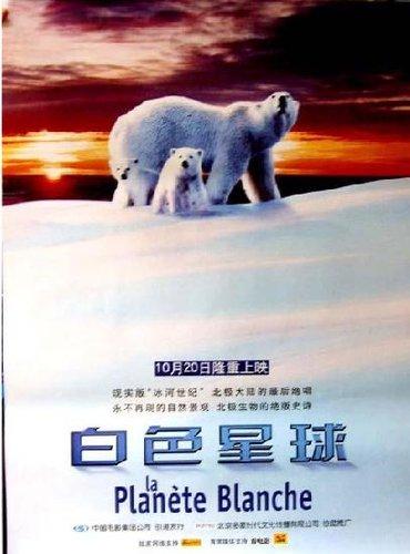 盘点世界环保电影
