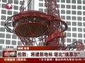 视频:伦敦将建怪异铁塔新地标 助兴2012奥运会