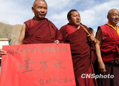 图:拉萨哲蚌寺为中国西南旱灾地区捐款