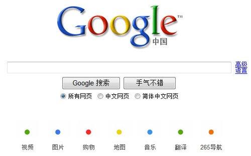"""谷歌今日正式改名为""""Google中国"""""""