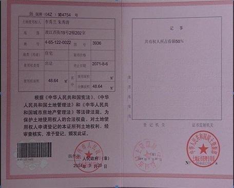 土地使用权证(来源:中央电视台)