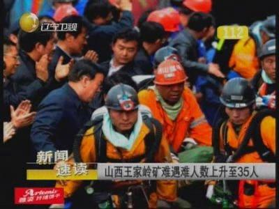 视频:山西王家岭矿难遇难人数上升至35人
