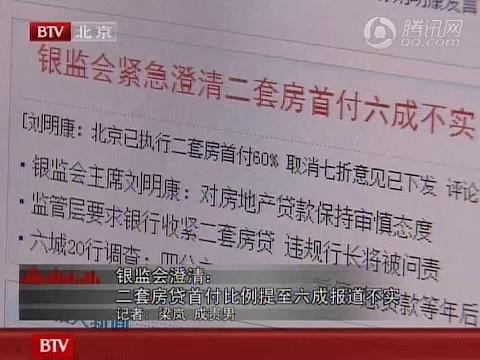 """视频:银监会澄清""""二套房贷首付六成""""说法"""