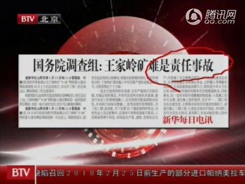 视频:国务院调查组认定王家岭矿难是责任事故