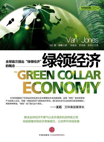 评新书《绿领经济》:让绿色革命来临吧