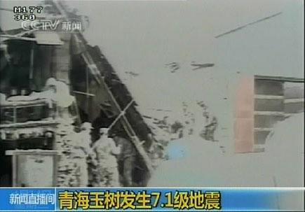 组图:青海玉树发生7.1级地震 破坏较大
