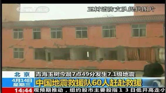 青海当地时间4月14日,中国地震救援队60人赶赴救援。