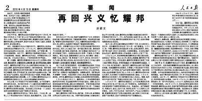 温家宝在人民日报发表文章纪念胡耀邦