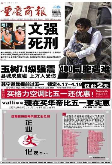 图文:重庆商报2010年4月15日头版