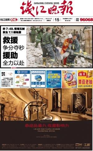 图文:钱江晚报2010年4月15日头版
