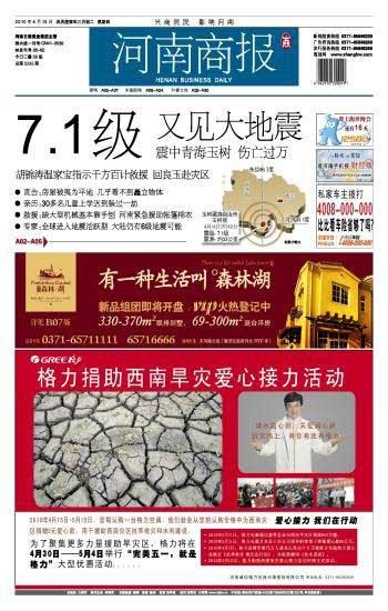 图文:河南商报2010年4月15日头版