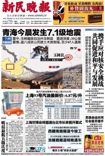 图文:新民晚报2010年4月15日头版