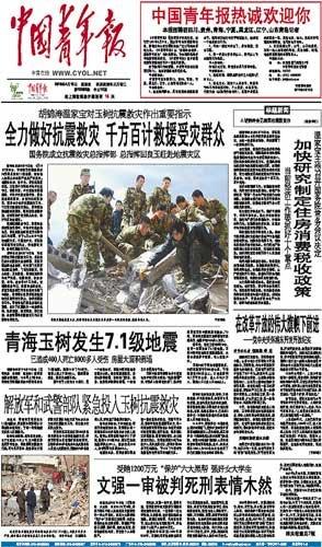 图文:中国青年报2010年4月15日头版