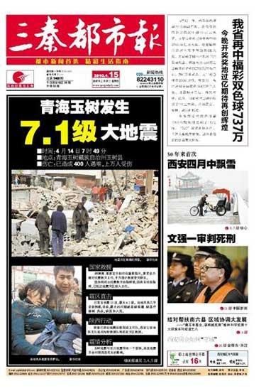 图文:三秦都市报2010年4月15日头版