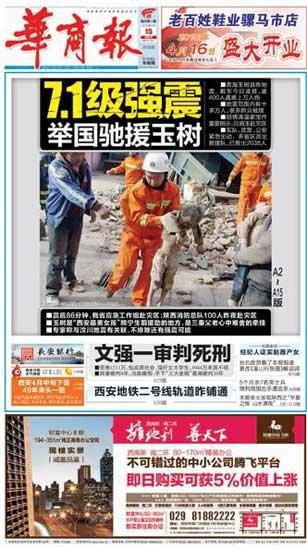 图文:华商报2010年4月15日头版