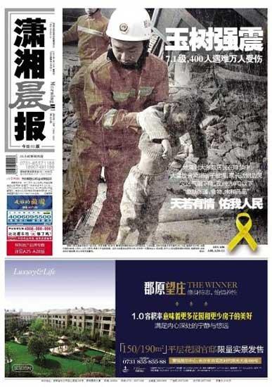 图文:潇湘晨报2010年4月15日头版