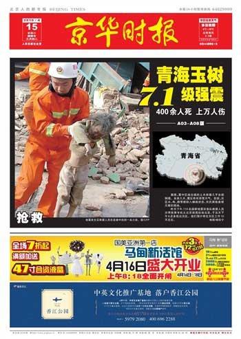 图文:京华时报2010年4月15日头版