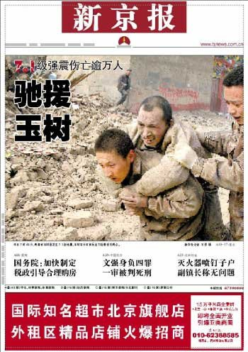 图文:新京报2010年4月15日头版