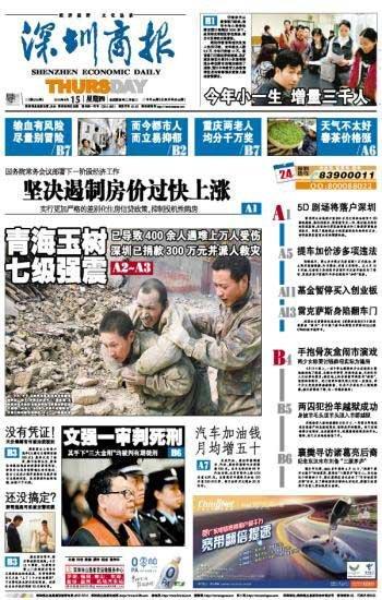 图文:深圳商报2010年4月15日头版