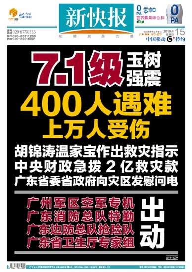 图文:新快报2010年4月15日头版