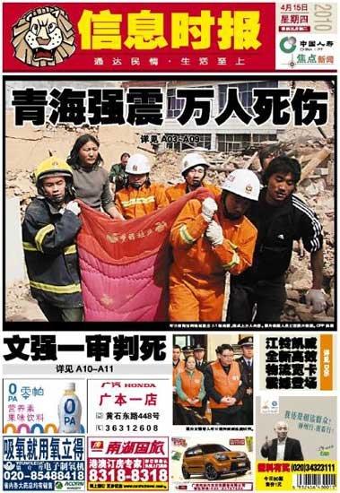 图文:信息时报2010年4月15日头版