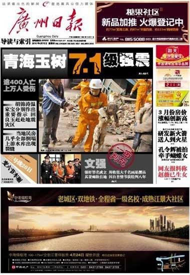 图文:广州日报2010年4月15日头版